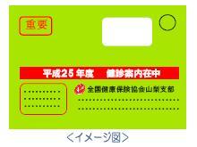 協会けんぽ健康診断 | 一般財団法人 全日本労働福祉 …